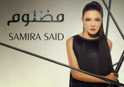 Mazloom Kalemat - Samira Said