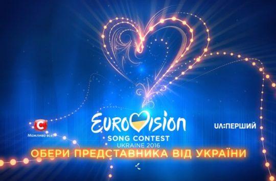 Ukraine2016